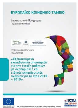 Poster_PEP_thessalia