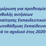 Αιτήσεις παραίτησης Εκπαδευτικών λόγω συνταξιοδότησης από 17/2/2021 έως 10/3/2021 για το τρέχον σχολικό έτος 2020-21.
