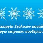 Ανακοίνωση για τη λειτουργία των Σχολικών μονάδων της Δ/νσης ΠΕ Λάρισας – Πέμπτη, 18-02-2021.
