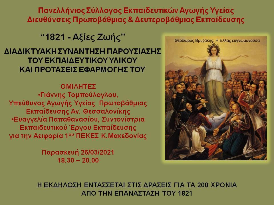 """Πρόσκληση σε σεμινάριο """"1821 – Αξίες Ζωής"""""""